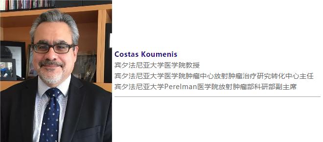Costas Koumenis介绍.png