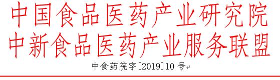 中国食品医药产业研究院.png