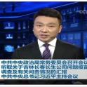 中央政治局常委会听取长生疫苗问题调查报告