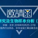 2018临床研究及生物样本分析(北京)峰会